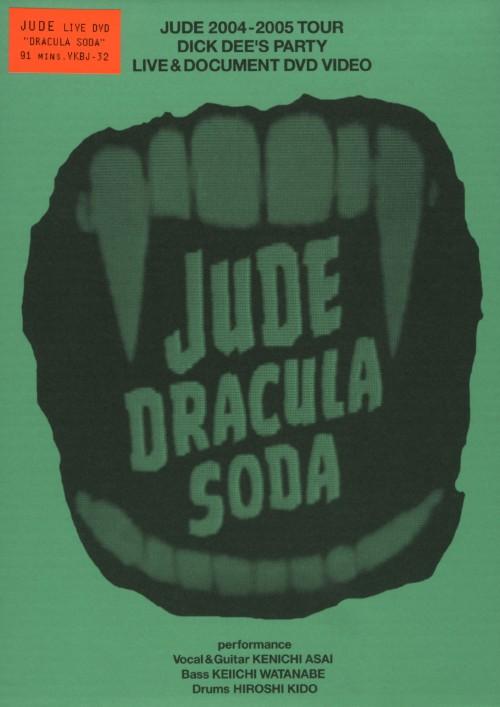 【中古】DRACULA SODA 【DVD】/JUDE