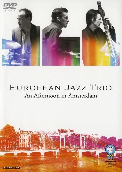 【中古】アムステルダムの午後 【DVD】/ヨーロピアン・ジャズ・トリオ