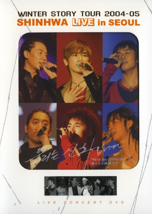 【中古】04-05 SHINHWA Winter Story Tour Seoul 【DVD】/SHINHWA