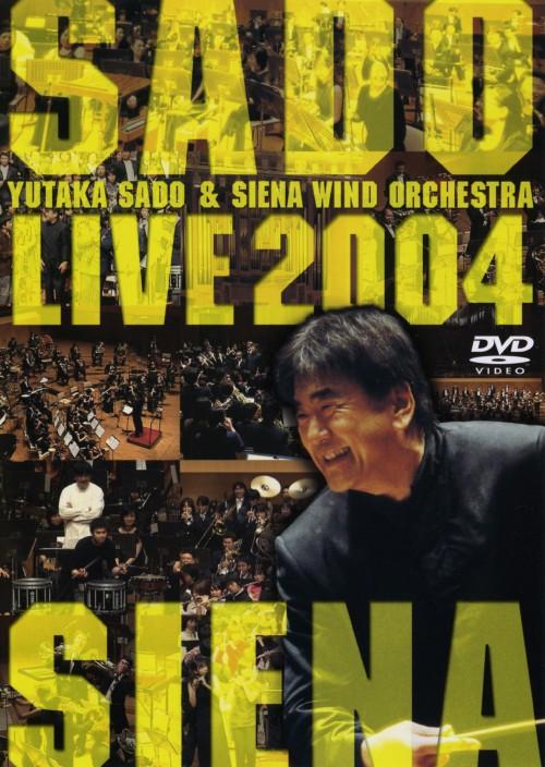 【中古】ブラスの祭典ライブ 2004/佐渡&シエナ 【DVD】/佐渡裕