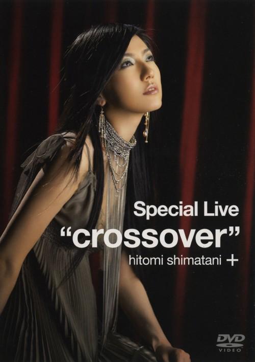 【中古】島谷ひとみ/Special Live crossover 【DVD】/島谷ひとみ