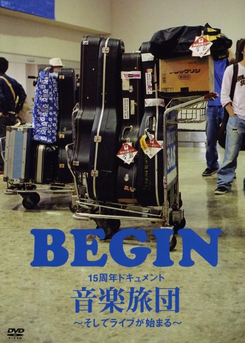 【中古】BEGIN15周年ドキュメント「音楽旅団 そしてライブ… 【DVD】/BEGIN