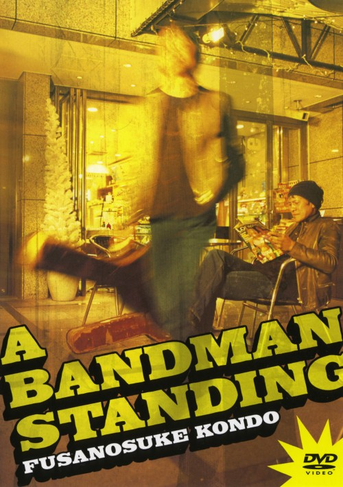【中古】近藤房之助/A BANDMAN STANDING【DVD】/近藤房之助