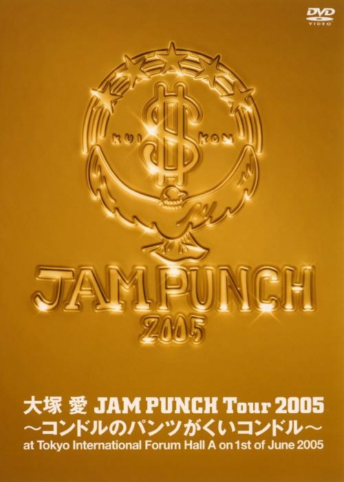 【中古】限)大塚愛/JAM PUNCH Tour 2005…豪華版 【DVD】/大塚愛