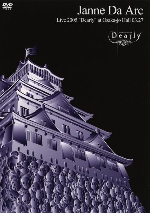 【中古】Janne Da Arc/Live 2005 Dearly at…03.27 【DVD】/Janne Da Arc