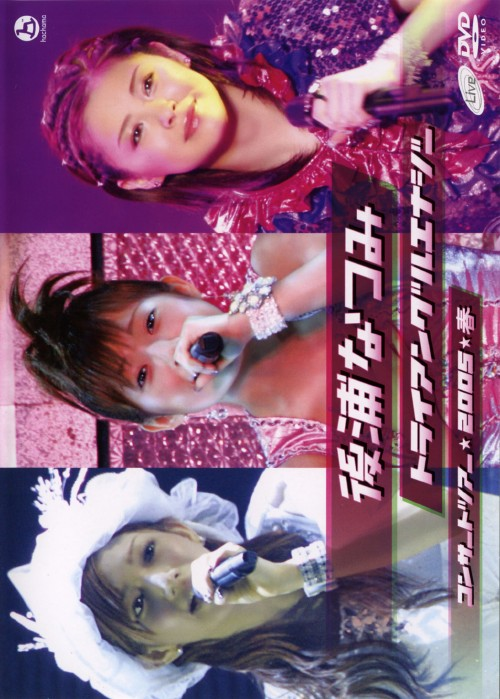 【中古】コンサートツアー 2005春 トライアングルエナジー 【DVD】/後浦なつみ