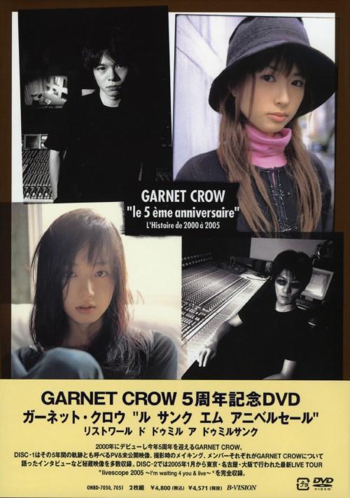 【中古】GARNET CROW/le 5 eme Anniversaire LHi… 【DVD】/GARNET CROW