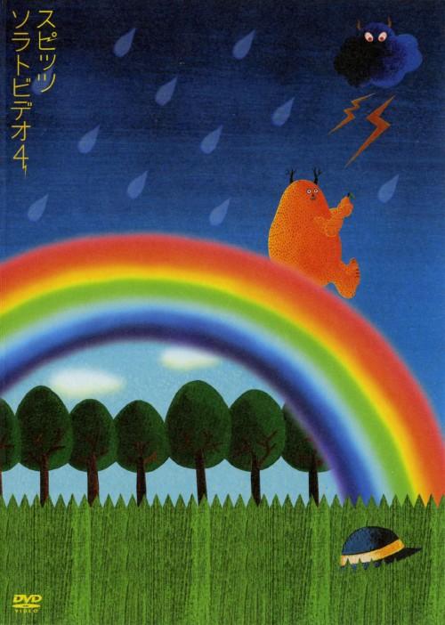 【中古】スピッツ/4.ソラトビデオ 【DVD】/スピッツ