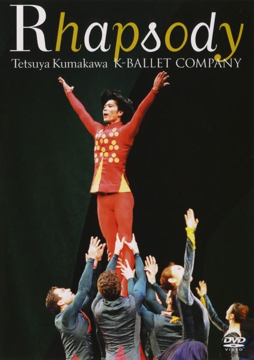 【中古】Rhapsody 【DVD】/熊川哲也