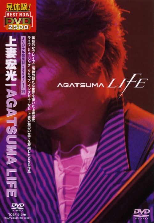 【中古】AGATSUMA LIFE 【DVD】/上妻宏光