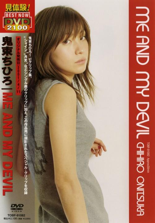 【中古】鬼束ちひろ/ME AND MY DEVIL【DVD】/鬼束ちひろ