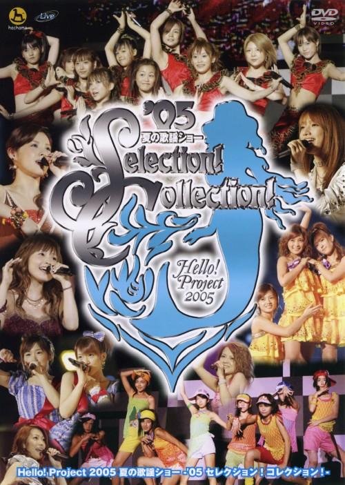 【中古】Hello!Project2005 夏の…セレクション!コレクション 【DVD】/Hello!Project