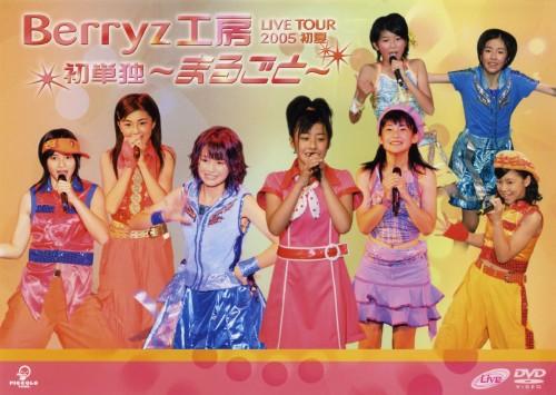 【中古】Berryz工房ライブツアー2005初夏 初単独まるごと 【DVD】/Berryz工房