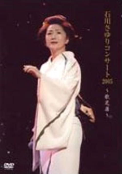 【中古】石川さゆりコンサート2005〜歌芝居〜 【DVD】/石川さゆり