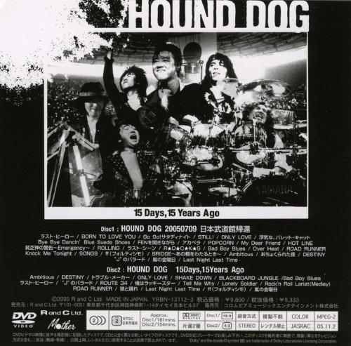 【中古】HOUND DOG 20050709 日本武道館帰還 【DVD】/HOUND DOG
