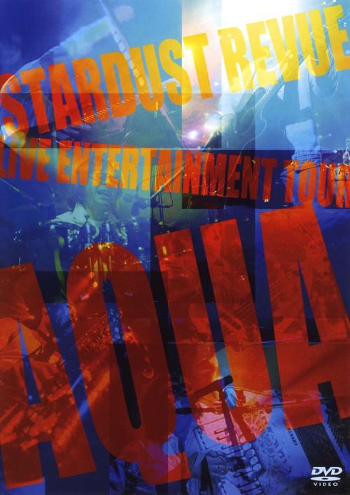 【中古】スターダスト・レビュー/LIVE ENTERTAINMENT…AQUA 【DVD】/スターダスト・レビュー