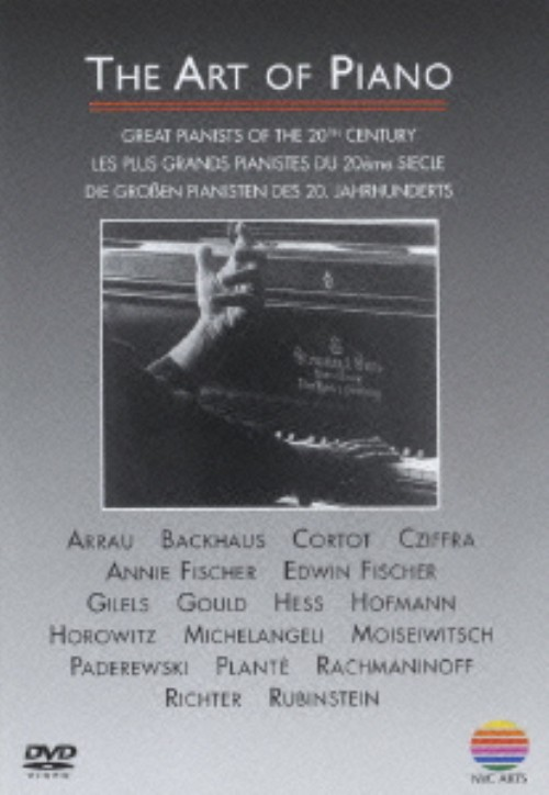 【中古】ウラジミール・ホロヴィッツ/アート・オブ・ピアノ-20世紀の… 【DVD】/ウラジミール・ホロヴィッツ