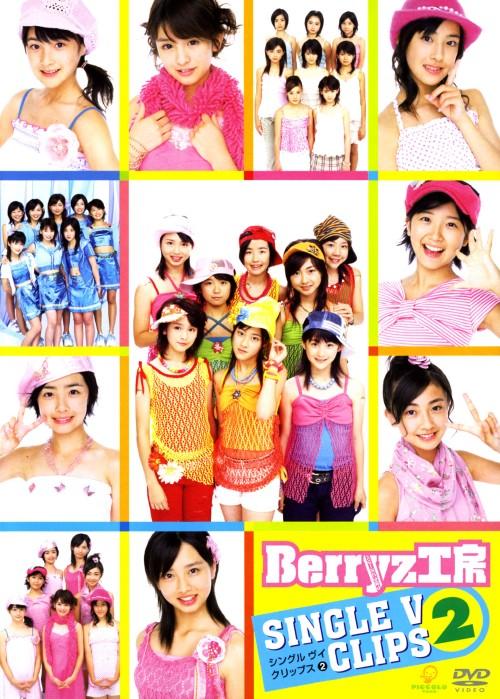 【中古】Berryz工房/2.シングルVクリップス 【DVD】/Berryz工房
