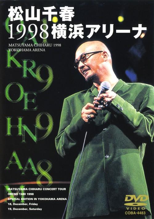 【中古】松山千春1998横浜アリーナ 【DVD】/松山千春