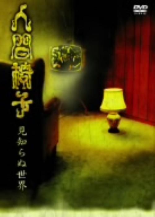 【中古】見知らぬ世界 【DVD】/人間椅子