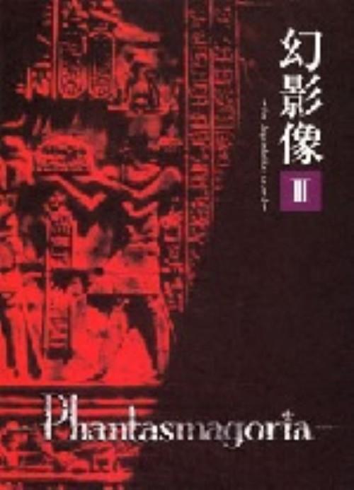 【中古】初限)3.幻映像 for degradation crowd 【DVD】/Phantasmagoria
