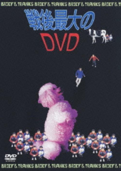 【中古】ブリーフ&トランクス/戦後最大のDVD 【DVD】/ブリーフ&トランクス