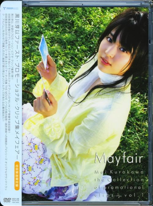 【中古】初限)1stプロモーションクリップ集 メイフェアー 【DVD】/黒川芽以