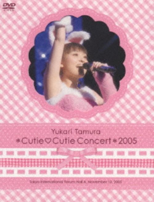 【中古】田村ゆかり Cutie Cutie Concert 2005 at… 【DVD】/田村ゆかり