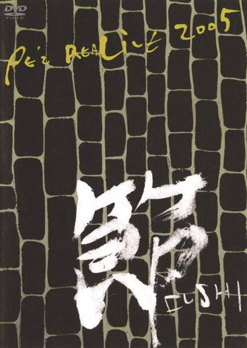 【中古】PE Z REALIVE 節 FUSHI@2005.9.21 NHK HALL 【DVD】/PE'Z