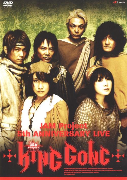 【中古】JAM Project 5th LIVE KING GONG 【DVD】/JAM Project