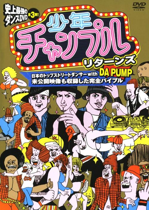 【中古】少年チャンプル・リターンズ (完) 【DVD】/DA PUMP