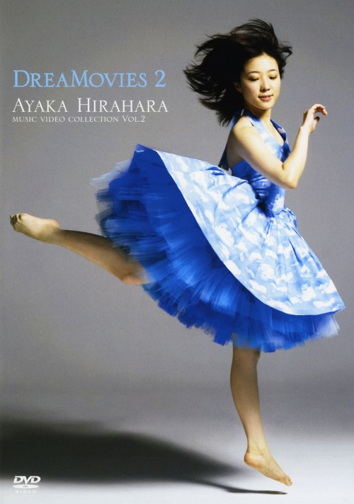 【中古】DREAMOVIES ayaka hirahara music video… 【DVD】/平原綾香