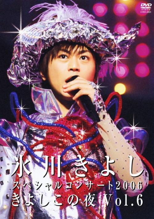 【中古】6.氷川きよしSPコンサート2006 きよしこの夜 【DVD】/氷川きよし