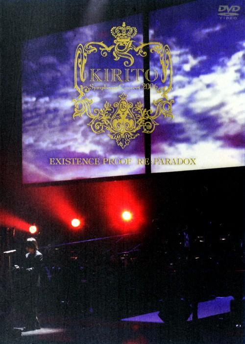 【中古】KIRITO SymphonicConcert2006EXISTENCE…【DVD】/キリト