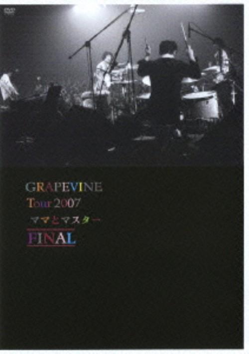 【中古】GRAPEVINE tour2007 ママとマスター 【DVD】/GRAPEVINE