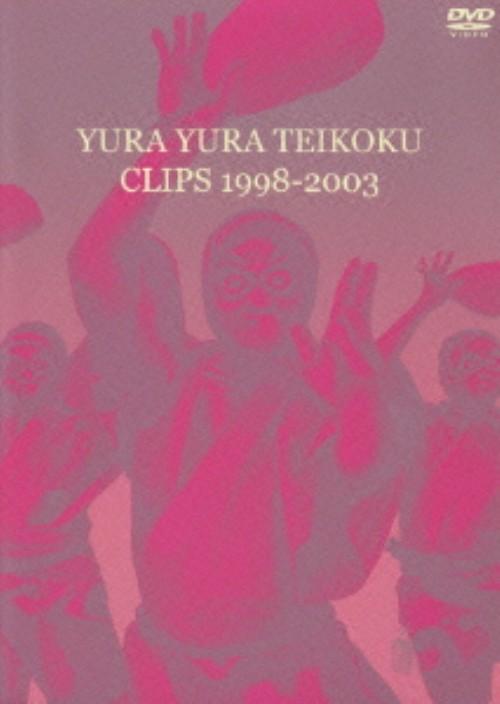【中古】ゆらゆら帝国/CLIPS 1998-2003 【DVD】/ゆらゆら帝国