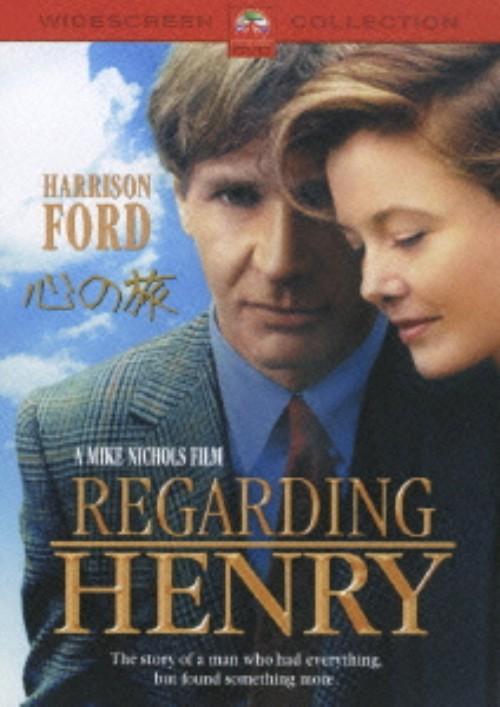 【中古】心の旅 【DVD】/ハリソン・フォード