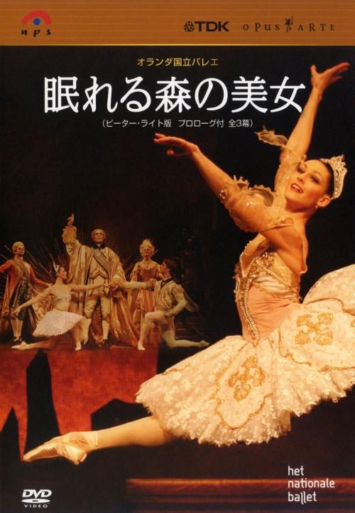 【中古】眠れる森の美女(プロローグ付ピーター・ライト版)【DVD】/オランダ国立バレエ