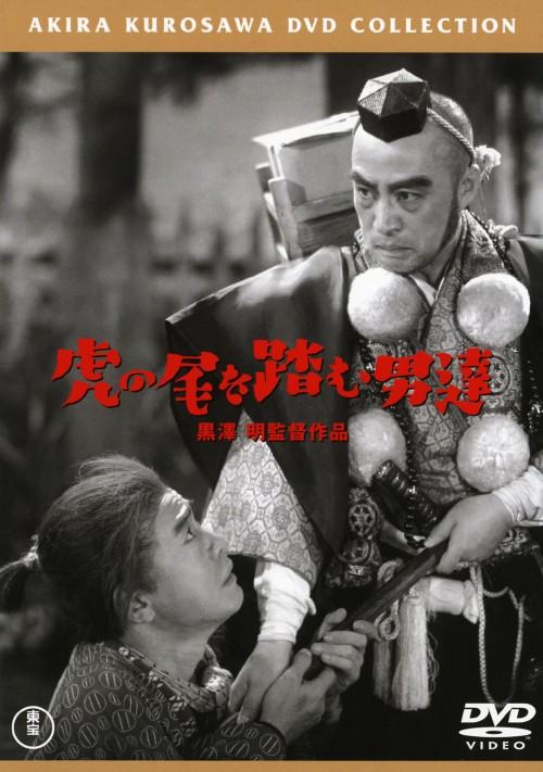 【中古】虎の尾を踏む男達(普及版) 【DVD】/大河内傳次郎