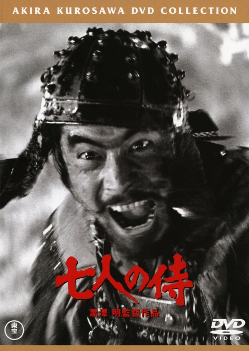 【中古】七人の侍 普及版 【DVD】/三船敏郎