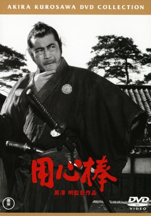 【中古】用心棒 【DVD】/三船敏郎