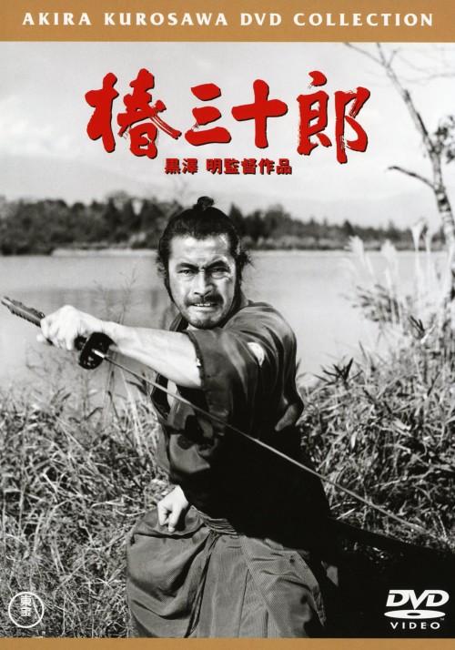 【中古】椿三十郎 (1962) 普及版 【DVD】/三船敏郎