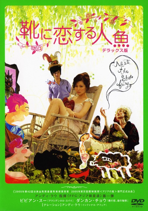 【中古】靴に恋する人魚 DX版 【DVD】/ビビアン・スー