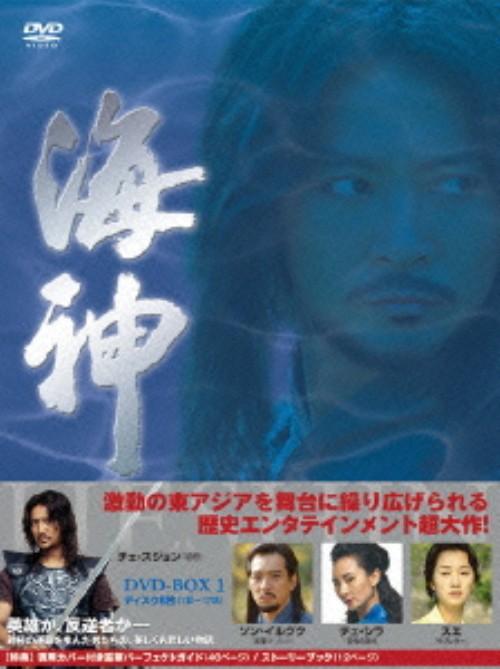 【中古】1.海神 −HESHIN− BOX 【DVD】/チェ・スジョン