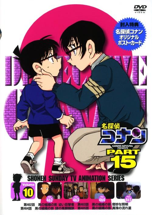 【中古】10.名探偵コナン PART15 (完) 【DVD】/高山みなみ