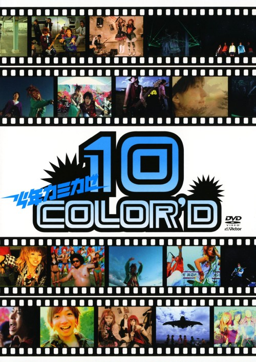 【中古】少年カミカゼ/10 COLORE D 【DVD】/少年カミカゼ
