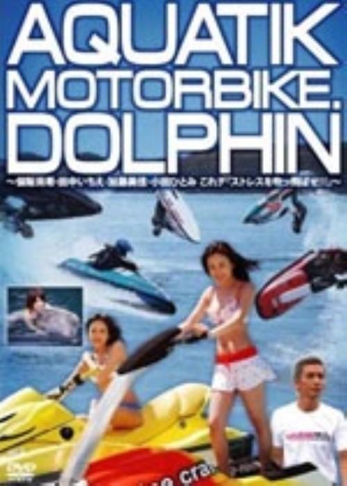 【中古】AQUATIK MOTORBIKE.DOLPHIN 【DVD】/保阪尚希