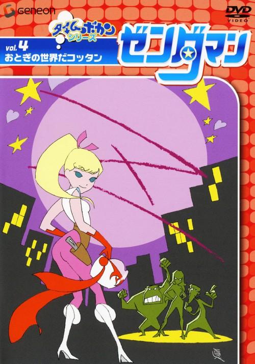 【中古】4.ゼンダマン 【DVD】/三ツ矢雄二