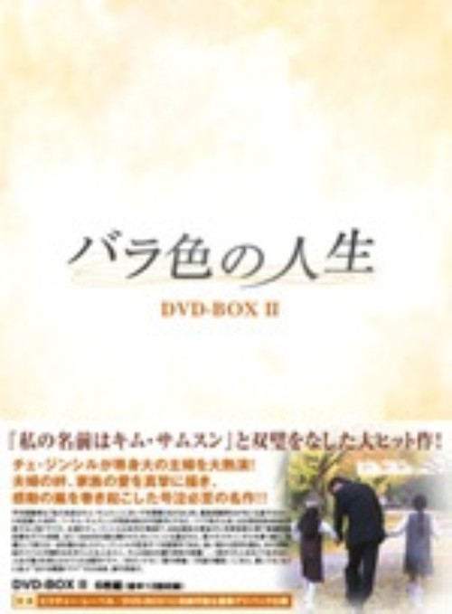 【中古】2.バラ色の人生 BOX 【DVD】/チェ・ジンシル