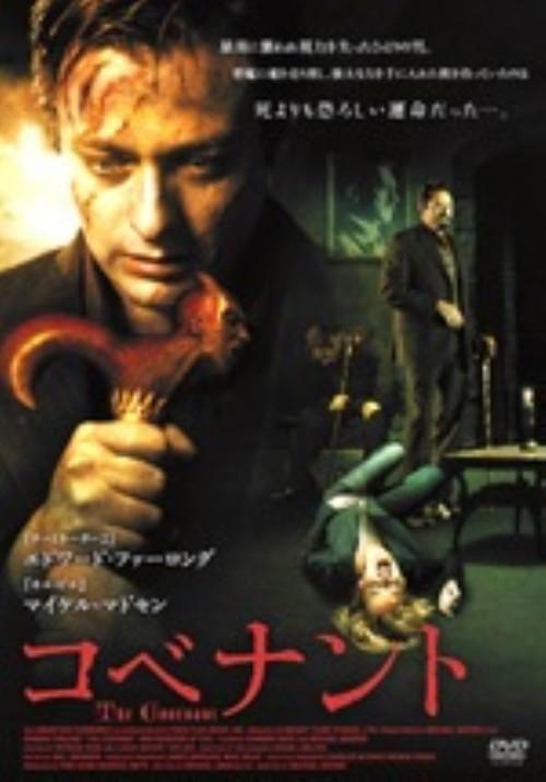 【中古】コベナント 【DVD】/エドワード・ファーロング